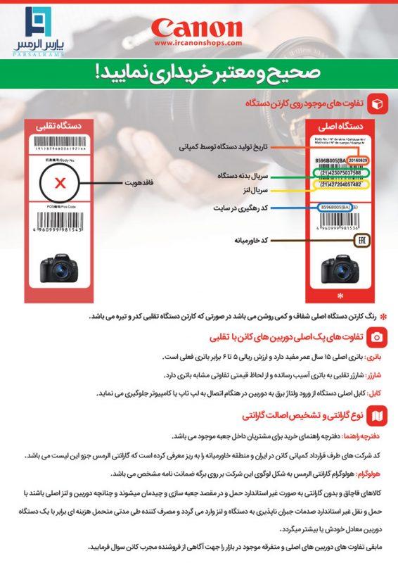 در فروشگاه اصلی کانن ایران معتبر خرید نمایید