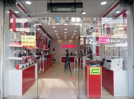 فروشگاه های زنجیره ای کانن در تهران
